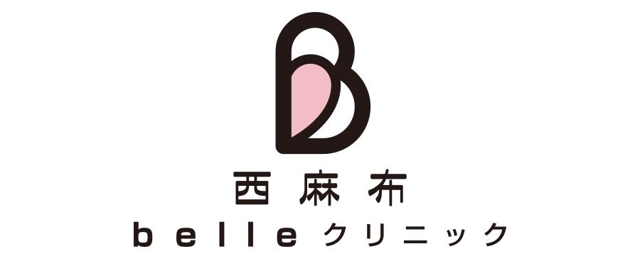 西麻布Belleクリニック公式サイト
